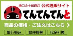 樋口金十郎商店公式通販サイト