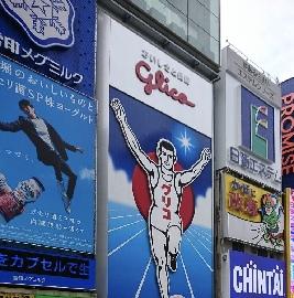 大阪に行ってまいりました。